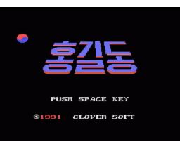 Hong Kil Dong (1990, MSX, Saeron)