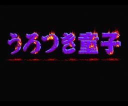 Urotsukidōji (1990, MSX2, Fairytale)