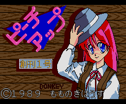 Peach Up 1 (1989, MSX2, MSX2+, Momonoki House)