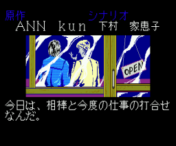 Aguni no Ishi - The Stone of Aguni (1989, MSX2, Humming Bird Soft)