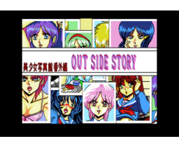 Photo Club, Outside Story (1990, MSX2, MSX2+, HARD)