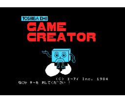 Game Creator (1984, MSX, Toshiba-EMI Ltd.)