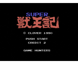 Super Suwanggi (1990, MSX, Clover)