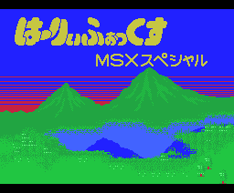 Harry Fox MSX Special (1986, MSX, Microcabin)
