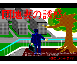 Temptation of a housing complex wife (1985, MSX, KOEI)
