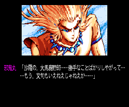 Burai II (1992, MSX2, MSX2+, Turbo-R, Riverhill Soft Inc.)