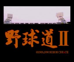 Super Baseball II (1990, MSX2, Nihon Create)