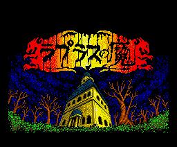 Diable de Laplace (1989, MSX2, Humming Bird Soft)