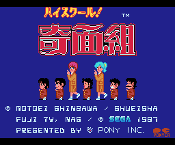 High School! Kimengumi (1987, MSX2, SEGA)