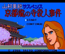 Kyouto Ryu No Tera Satsujin Jiken (1988, MSX2, TAITO)