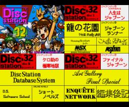 Disc Station 32 (1992, MSX2, MSX2+, Compile)