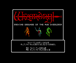 Wizardry - Proving Grounds Of Mad Overlord (1987, MSX2, Sir-Tech Software)