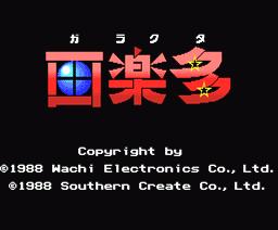 Garakuta (1988, MSX2, Wachi Electronics)