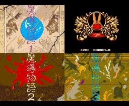 Madō Monogatari 1-2-3 (1990, MSX2, Compile)