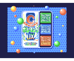 Carnival Bomb Ring Deluxe Pack (2001, MSX2, Pop Light)