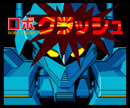 Robo Crush (1990, MSX2, System Soft)
