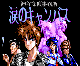 Canvas Of a Tear (1992, MSX2, Brother Industries [TAKERU])