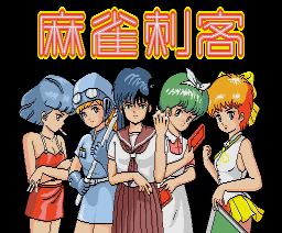 Mahjong Shikaku (1990, MSX2, MSX2+, Nihon Bussan)