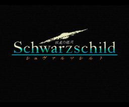 Schwarzschild (1989, MSX2, Kogado)