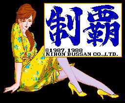 Seiha (1988, MSX2, Nihon Bussan)