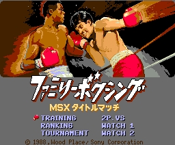 Family Boxing (1988, MSX2, Sony, Wood Place)