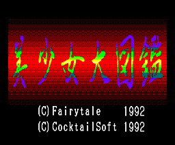 Girls Library (1992, MSX2, Fairytale, Cocktail Soft)