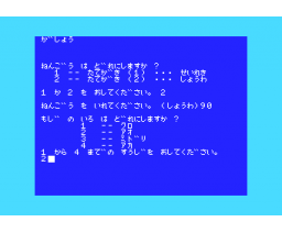 New-Year's-card software (1984, MSX, Matsushita Electric Industrial)