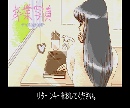 Graduation Photograph/Miki (1992, MSX2, MSX2+, Turbo-R, Cocktail Soft)