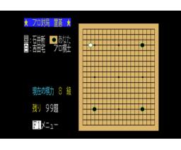 Nirensei Part 4 Hisshou Okigo Tora no Maki (1988, MSX2, Mighty Micom System)