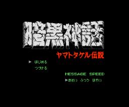 Dark Myth Climax Totakeru Legend (1988, MSX2, Tokyo Shoseki)