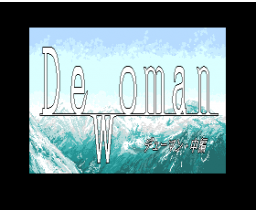 Dewoman second part (1993, Turbo-R, Blue Eyes)