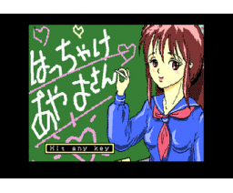 AYAYO's Love Affair (1989, MSX2, HARD)