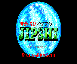 Jipshi (1988, MSX2, Champion Soft)