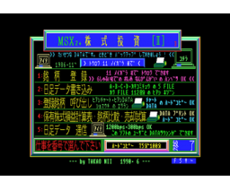 MSX2 Stock Investment (1989, MSX2, MSX Magazine (JP))
