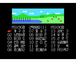 MSX 90 Total (MSX, Clover)