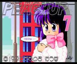 Peach Up 7 (1990, MSX2, Momonoki House)
