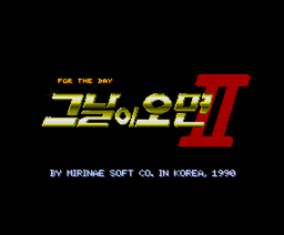 For The Day II (1990, MSX2, Mirinae Soft Co.)