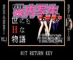 Kounai Shasei Vol.1 (1991, MSX2, Fairytale)