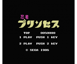 Ninja Princess (1986, MSX, Pony Canyon)
