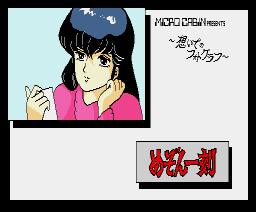 Maison Ikkoku (1987, MSX2, Microcabin)