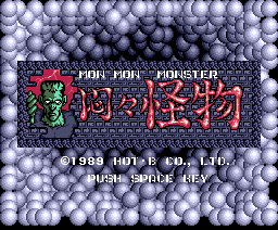 The Mon Mon Monster (1989, MSX2, GA-Yume / HOT・B)
