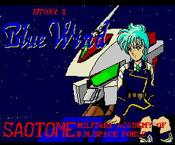Blue Wind Story 1 (1990, MSX2, Studio ANGEL)
