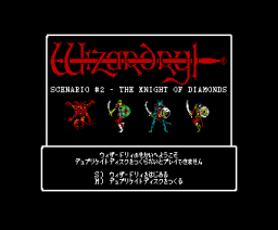 Wizardry: Knight of Diamonds - The Second Scenario (1989, MSX2, Sir-Tech Software)