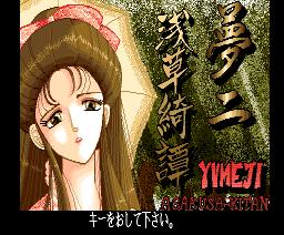 Yumeji (1992, MSX2, Fairytale)