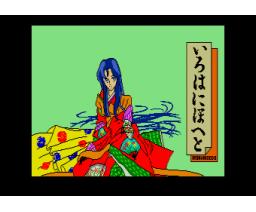 Irowanioedo, Rekishi Emaki Adult Adventure Series #1 (1988, MSX2, Studio ANGEL)