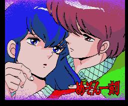 Maison Ikkoku Final (1988, MSX2, Microcabin)