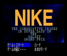 Nike (1991, MSX2, Cocktail Soft)