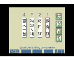 Kandoku Encyclopedia (1987, MSX2, Obunsha)