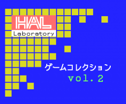 HAL Game Collection Vol.2 (1990, MSX2, HAL Laboratory)