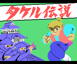 Legend Of Takeru (1987, MSX, Brother Industries)